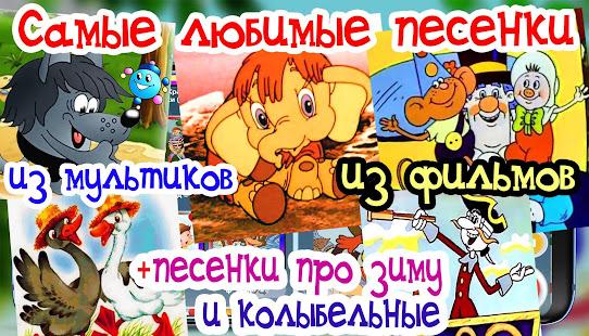 Детские песни из мультфильмов песенки для малышей - Apps ...