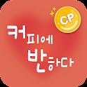 커피에반하다 – 신개념 무료포인트 리워드앱 icon
