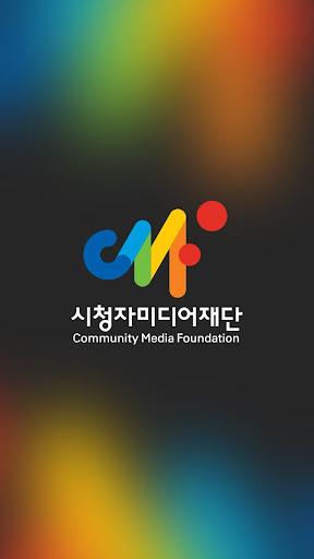 시청자미디어재단 싱크로