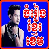 Khmer Songs