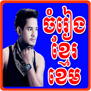 Khmer Songs