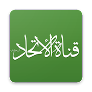 App قناة الاتحاد APK for Windows Phone