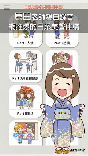 日語最強相關用語-王可樂の日語教室 screenshot 2