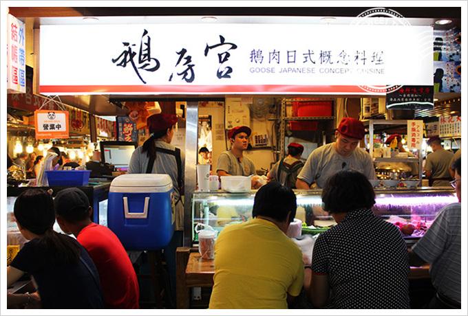 台中鵝房宮 鵝肉生魚片日本料理