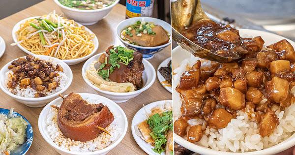 矮仔魯爌肉飯