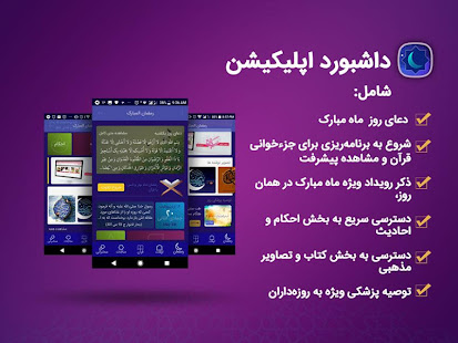 Download رمضان المبارک For PC Windows and Mac apk screenshot 2