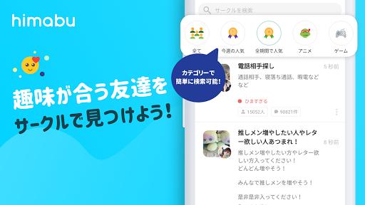 ひま部 - 学生限定トークコミュニティ screenshot
