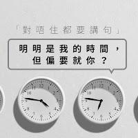 對唔住都要講句:為什麼明明是我的時間,但偏要就你?