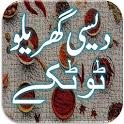 Desi Totkay Gharelu Ilaj Urdu icon