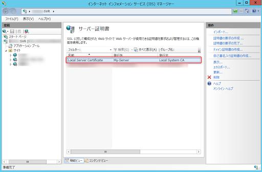 証明書一覧に登録したサーバ証明書が表示される