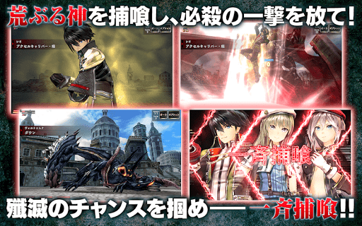 GOD EATER RESONANT OPS  code Triche 2