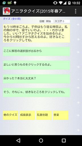 アニヲタクイズ 2015年春アニメ編