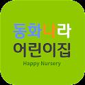 동화나라어린이집 춘천 icon