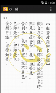 心經(繁體注音版)- screenshot thumbnail