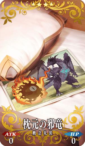 枕元の邪竜