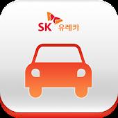 SK 유레카 (내차팔기 프리미엄 서비스)