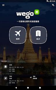 Wego - 機票酒店搜尋訂購  螢幕截圖 15