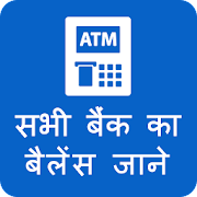 App All Bank Balance Check APK for Windows Phone