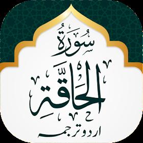 Surah Haaqqa