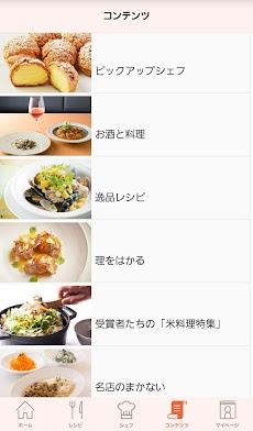 プロが教える簡単料理レシピ シェフごはんのおすすめ画像4