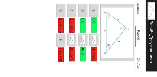 Расчет треугольника – Programme op Google Play