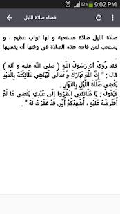 صلاة الليل عند الشيعة - náhled