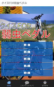 クイズFOR弱虫ペダル-自転車のスポーツ漫画弱虫ペダル screenshot 0