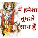 भगवद गीता Motivational : अपना जीवन खुशहाल बनाये icon