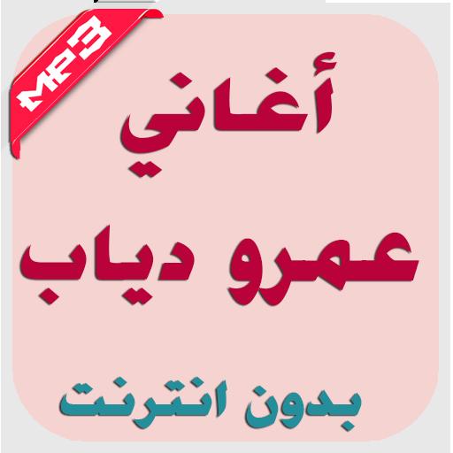 اغاني عمرو دياب بدون انترنت (app)