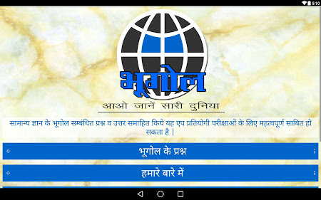 Geography GK in Hindi 8.0 screenshot 313448