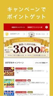 楽天カード:明細確認・家計簿レシート撮影アプリ。ATM検索も - náhled