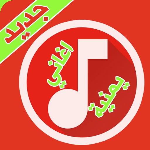 音樂App|اغاني يمنيه LOGO-3C達人阿輝的APP