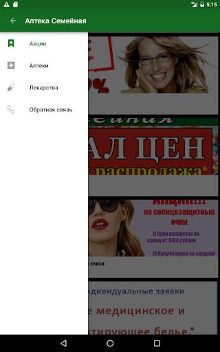 免費下載醫療APP|Аптека Семейная app開箱文|APP開箱王