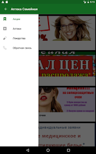 Аптека Семейная- screenshot thumbnail