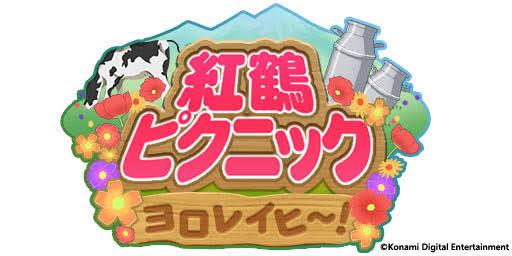 ダンキライベント「ヨロレイヒ〜!紅鶴ピクニック」