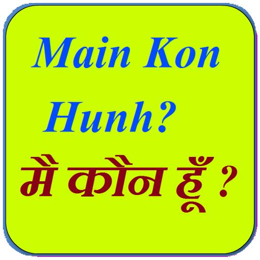 Main Kon Ya Kya Hunh? ( मै कौन या क्या हूँ ?  ) for PC
