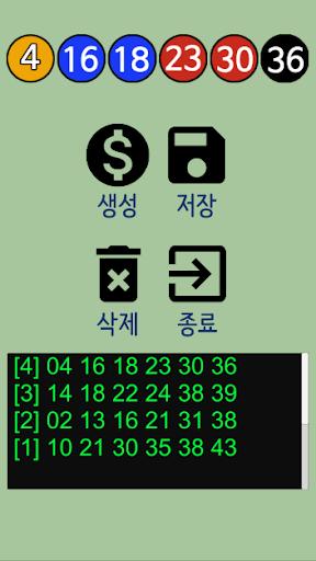 무료로또번호생성기 한글 큰글씨 screenshot 3