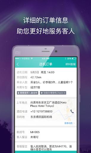 免費下載旅遊APP|皇包车-司导端 app開箱文|APP開箱王