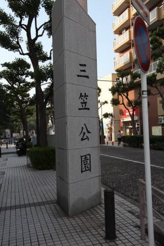 横須賀 三笠 公園 Yokosuka Mikasa Park