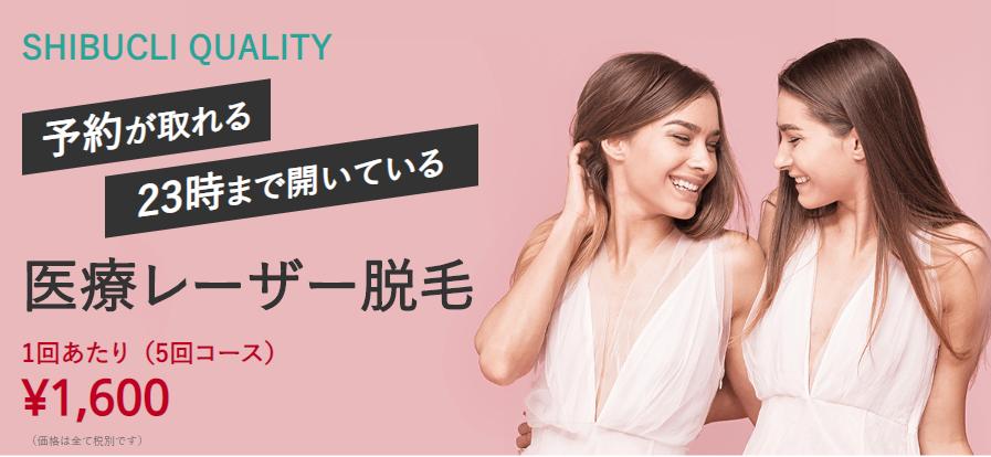 渋谷美容外科クリニックの両ワキ脱毛画像