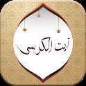 آیت الکرسی همراه با صوت و ترجمه ( آفلاین ) icon