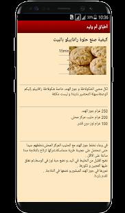 أطباق أم وليد رمضان 2017 - náhled