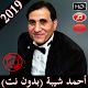 أحمد شيبة 2019 | بدون نت APK