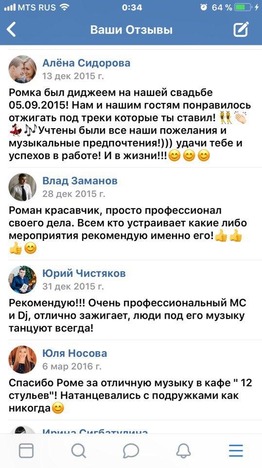 Роман Касимов в Самаре