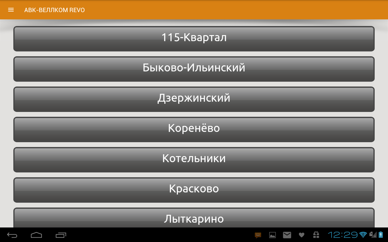 АВК-ВЕЛЛКОМ REVO- screenshot