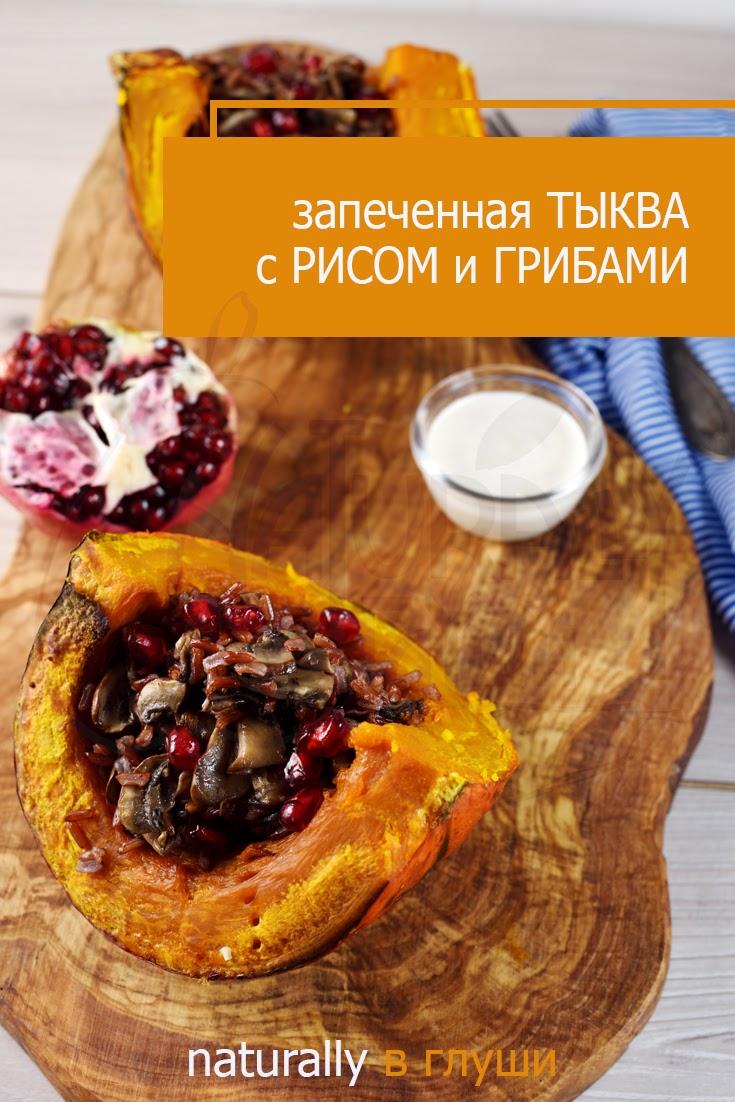 Запеченная тыква с рисом и грибами | Блог Naturally в глуши