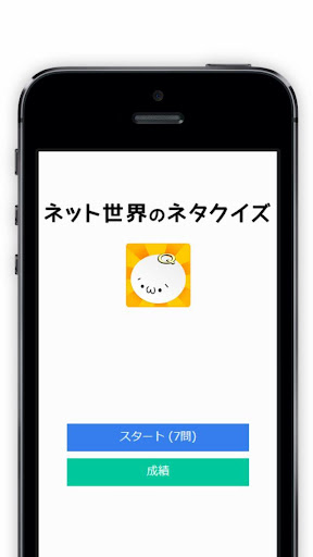Japan Web Quiz