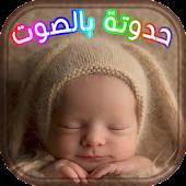 حدوتة بالصوت لطفلك قبل النوم