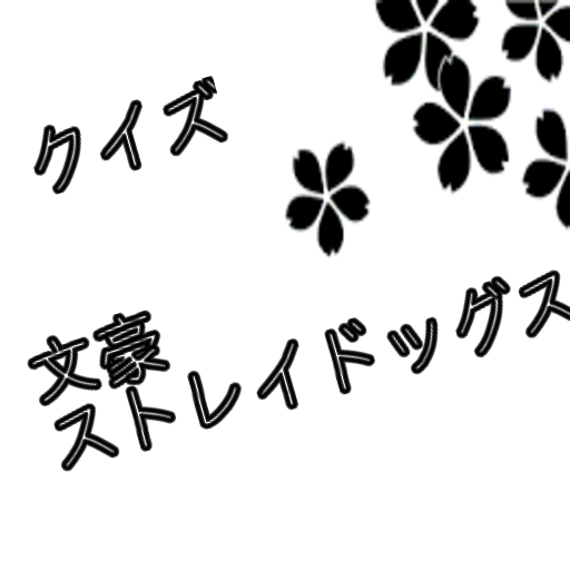 漫画クイズfor 文豪ストレイドッグス 太宰治 芥川