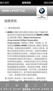 BMW Shop 生活精品線上購物- screenshot thumbnail